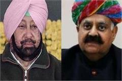 punjab governor and chief minister face to face