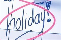 punjab government announces holidayat magh mela