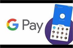 be careful if you use google pay
