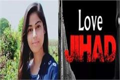 hearing of love jihad and nitika tomar killings completed verdict reserved