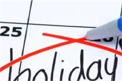 government schools will now have a holiday on this day