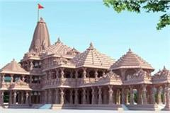 ramlala temple will be built with the money of hindu society vhp