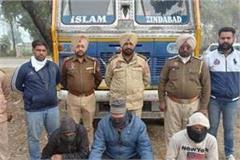 punjab police arrested 3 drug smugglers of jandk heroin recovered