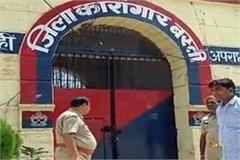 123 prisoners and three staff covid 19 infected in basti jail