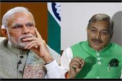 congress leader taunt prime minister
