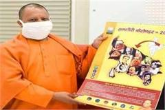cm yogi released the raggiri calendar focused on ups artists