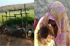 brother and sister burnt to death due to fire in hut