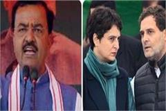 deputy cm maurya s advice to priyanka rahul is a congress disease