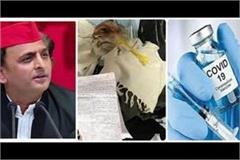 akhilesh pays tribute to farmer suicide again cornered bjp on corona vaccine
