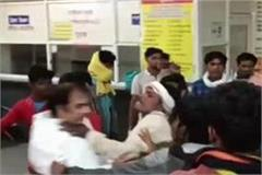 scuffle between family of doctor and patient
