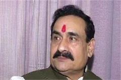 home minister narottam will fulfill kamal nath s promise