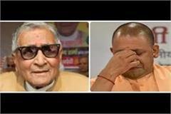 om prakash sharma teacher mlc for years passed away yogi expressed grief