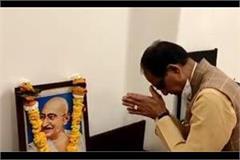 cm shivraj pay tribute on mahatma gandhi 73rd death anniversary