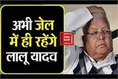 hearing on lalu yadav bail petition today