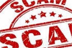 scam worth rs 1 lakh in ward 3 of gram panchayat paragpur