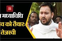 tejashwi puts a stop to possibilities of agreement with nitish