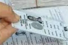 names of women desirous of contesting election disappear from voter list