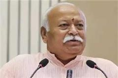 maharashtra farmer leader threatens to bomb mohan bhagwat