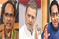 rahul gandhi and kamal nath attacked shivraj