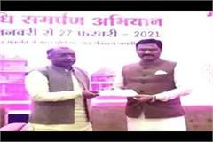 bjp mla sanjay pathak gave 1 crore 11 lakh for ram temple construction