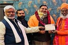 bjp handed over check of 1 lakh 51 thousand for construction of sansadram temple