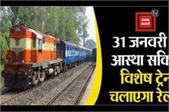 irctc will run aastha circuit special train from 31 january