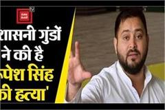 tejashwi attacked nitish over rupesh murder case