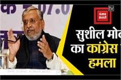 sushil modi attacked congress