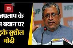sushil modi angry at tej pratap s statement