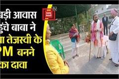 baba of up predicted to reach rabri residence