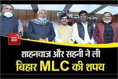 shahnawaz and sahni took the oath of bihar mlc