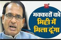 shivraj singh chauhan s big statement in the case of rape in shahdol