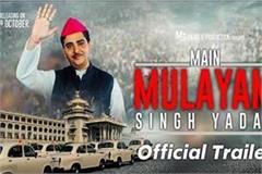 explosive trailer of mulayam singh yadav s biopic film  main mulayam  released