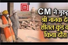 cm nitish visits gurudwara shri nanak dev sheetal kund