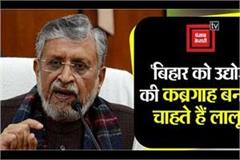 sushil modi accused lalu yadav