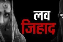 big case of love jihad in bhopal
