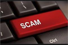 tigdi gang spread for revenue theft fear of big scam