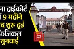 direct hearing started in patna high court after 9 months