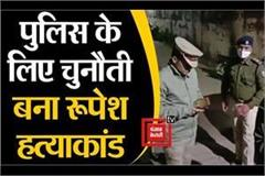 sit constituted to investigate rupesh singh murder case