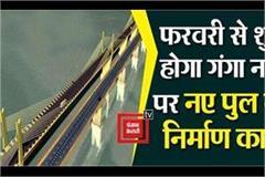 construction of new bridge on river ganga starts from february