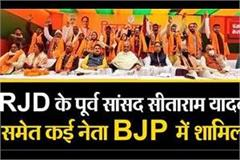 many leaders including former mp sitaram and former mla nagina devi join bjp