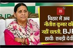 rabri devi taunted on nitish kumar