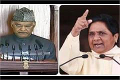 mayawati says president s address deeply disappointing for