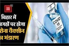 bihar will have corona vaccine storage at 10 places