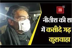 upendra kushwaha praised nitish kumar