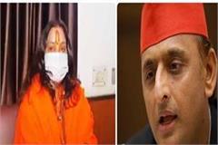 sadhvi geeta pradhan a member of sc retaliated on akhilesh s statement