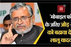 sushil modi attacked on lalu yadav