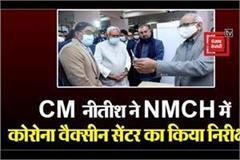 cm nitish inspects corona vaccine center at nmch