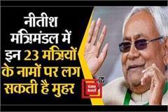 the names of 23 more ministers will be approved in the nitish cabinet