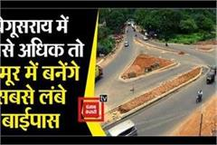 most new bypass will be built in begusarai